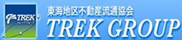 東海地区不動産流通協会TREK GROUP