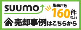 SUUMO売却事例